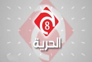 تردد قناة الحرية الاخبارية على النايل سات 2020 Https Ift Tt 2r0wpxk Pinterest Logo Vodafone Logo Company Logo