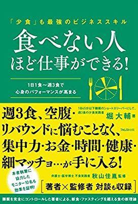 食べない人ほど仕事ができる 堀大輔 秋山佳胤 本 通販 amazon 本 英語 本 人気 本