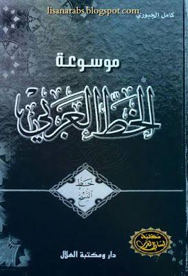 خط النسخ موسوعة الخط العربي كامل الجبوري دار ومكتبة الهلال قراءة أونلاين وتحميل Pdf Pdf Books Arabic Calligraphy Art Book Lovers