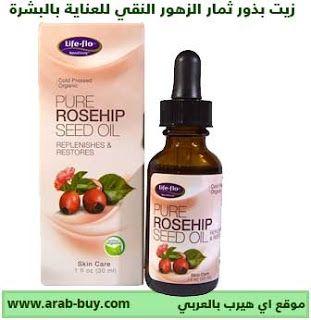 المنتجات عبارة عن زيوت نقية وكريمات ترطيب وصابون وكولاجين لتغذية البشرة Oil Skin Care Skin Care Serum Oils For Skin