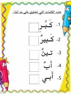 مد الياء Language Arabic Grade Level 1 School Subject اللغة العربية Main Content ورقة عمل Other Contents مد School Subjects Online Activities Your Teacher