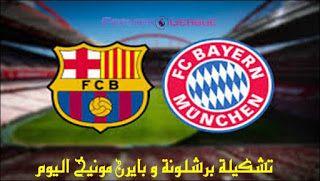 تشكيلة برشلونة و بايرن مونيخ اليوم Bayern Munich Bayern Burger King Logo