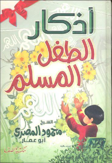 قصص الصحابة للأطفال عمرو بن العاص رياض الجنة