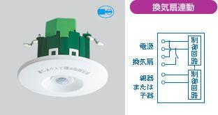 子器 換気扇接続端子付 換気扇連動用 天井取付熱線センサ付