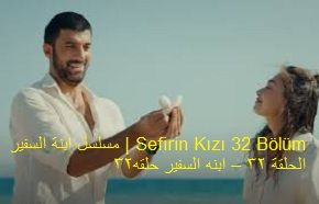 Sefirin Kizi 32 Bolum مسلسل ابنة السفير الحلقة 32 ابنه السفير حلقه32 The Voice Peace Gesture Peace