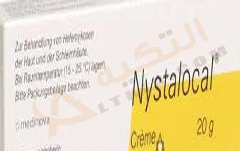 دواء نيستالوكال Nystalocal مرهم وكريم ي عالج الأمراض الجلدية التي انتشرت بشكل كبير هذه الفترة ومنها الأمراض الجلدية التي ت صيب من Boarding Pass Creme Airline