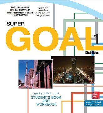 الإنجليزي أول متوسط الفصل الدراسي الأول Activities For Kids Student Workbook