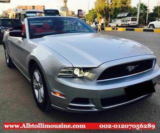 ايجار سيارات كابورلية مكشوفة واميز سيارة فورد موستنج احدث شكل بالسائق سيارات زفاف في مصر بأرخص سعر Ford Mustang Mustang Bmw