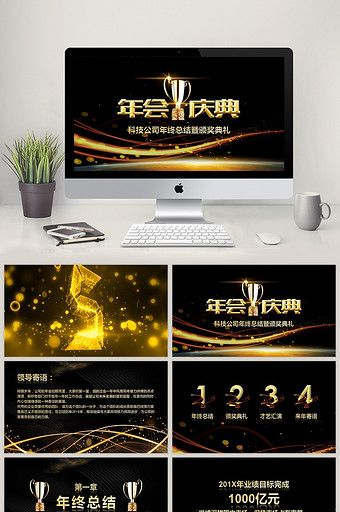 2018 High End Corporate Annual Meeting Award Ceremony Ppt Template