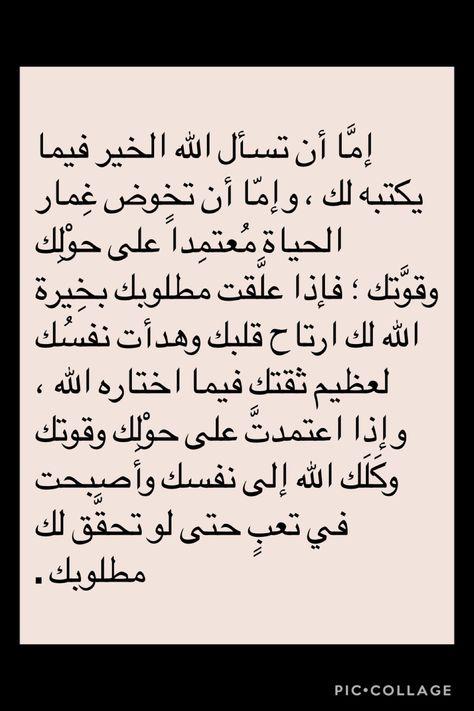اللهم اني اسألك الخير كله Math Arabic Calligraphy Calligraphy