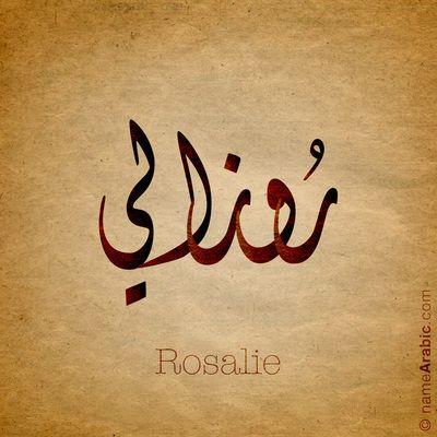 Arabic Calligraphy Names Calligraphy Name Arabic Baby Names Names