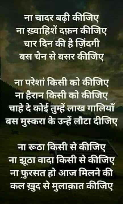 Hindi Quotes On Desire Philosophy Of Life Hindi Quotes Hindi