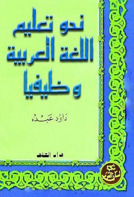 نحو تعليم اللغة وظيفيا داود عبده Pdf