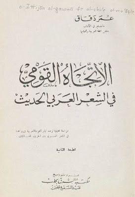 لباب النقول في أسباب النزول جلال الدين السيوطي Pdf Social Security Card Cards Arabic Calligraphy