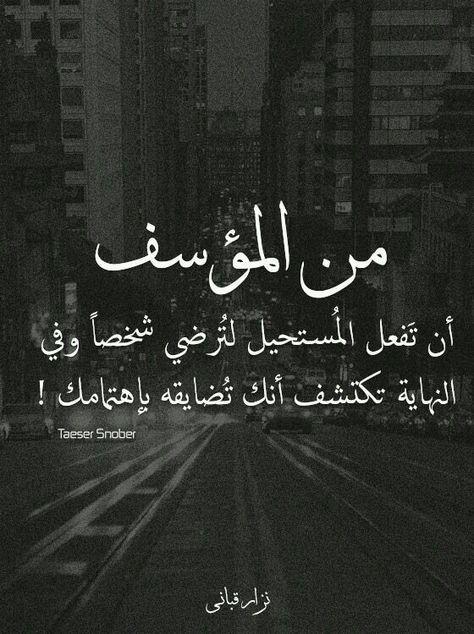 لا تفهل المستحيل لاحد لان لا احد يستحق ذالك Words Quotes Wisdom Quotes Life Life Quotes