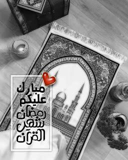 رمزيات رمضان 2021 احلى رمزيات عن شهر رمضان Ramadan Greetings Ramadan Cards Ramadan Gifts
