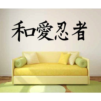 Bloomsbury Market Battista Kanji Peace Love Ninja Wall Decal ...