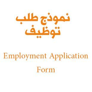 نموذج طلب توظيف جاهز للشركات Employment Application Powerpoint Template Free Employment