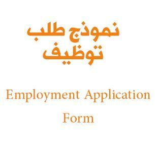 نموذج طلب توظيف جاهز للشركات Employment Application Powerpoint Template Free Application Form
