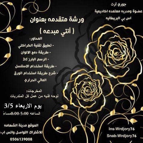 شابي شيك سنابات مبدعين ابداعاتي كراكلي Art Art Artist Artlife Artstagram A ديكوباج حراري ديكوباجيات ديكوباج بارز ديكوبا Art Poster Movie Posters