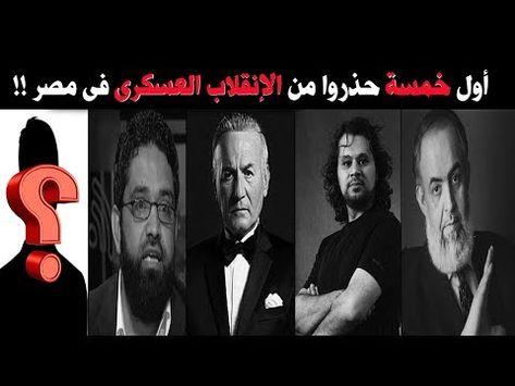 هؤلاء توقعوا الإنقلاب العسكرى فى مصر على رأسهم حازم ابو اسماعيل و عزت ابو عوف فيديو خطيير Youtube Movie Posters Movies Poster