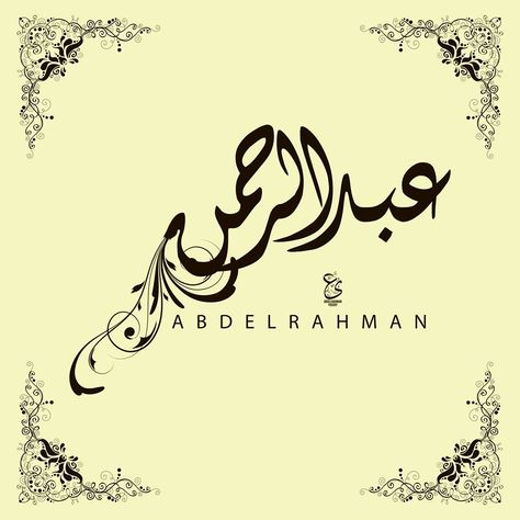 Pin By Hend Khattab On Jkhk Islamic Art Calligraphy Arabic Calligraphy Art Islamic Calligraphy