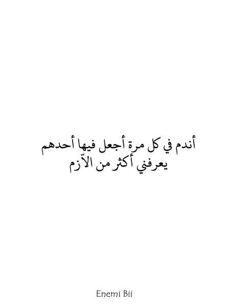 أندم في كل مرة أجعل فيها أحدهم يعرفني أكثر من الازم Arabic Words Words Arabic Calligraphy
