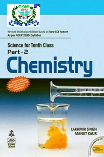 Class 10 S Chand Chemistry Part 2 Science For Tenth Standard Book Pdf Download S Chand Chemistry Class 10 Book Pdf Chemistry Book Pdf Chemistry Chemistry Class