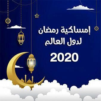 تحميل برنامج أكلات رمضانية للأندرويد وصفات شهر رمضان بالصور والمقادير المناسبة 2020 Ramadan Movie Posters Lol