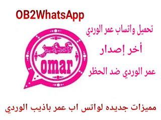 مدونة العالم الالكتروني تحميل واتس اب عمر الوردي Ob2whatsapp اخر إصدار 202 Omar Pink