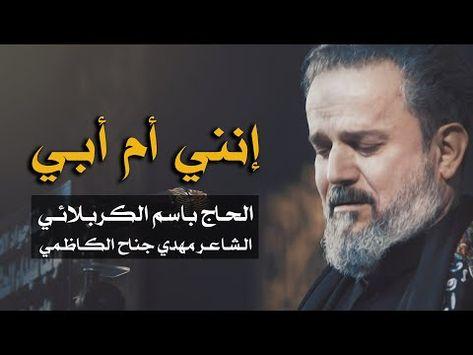 Basim Karbalaei باسم الكربلائي Youtube In 2021 Movie Posters Movies Poster
