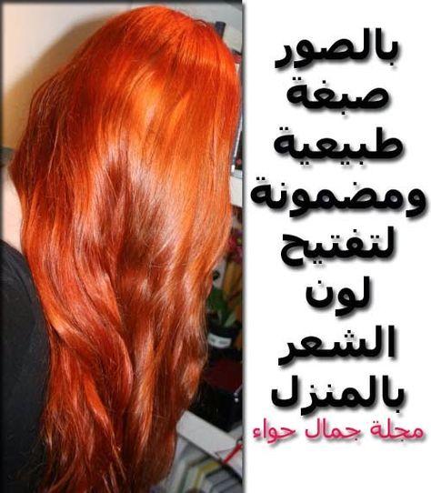 بالصور صبغة طبيعية ومجربة لتفتيح لون الشعر بالمنزل مجلة جمال حواء Long Hair Styles Hair Styles Beauty Magazine