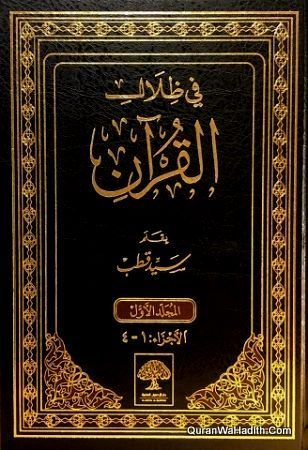 Tafsir Fi Zilal Al Quran Syed Qutb 6 Vols تفسير في ظلال القرآن سيد قطب Pdf Books Movie Posters Poster