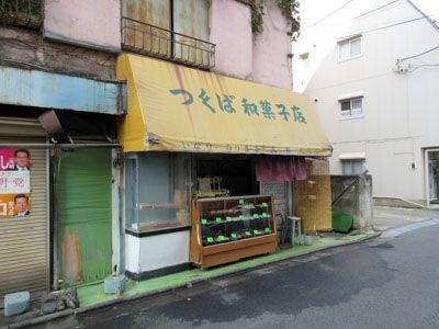 つくば和菓子店 東京都東村山市 八坂駅近く 2019年 令和元年 12