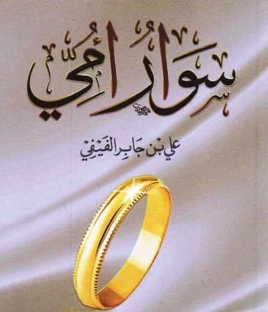 Pin By كتابي On كتب Arabic Calligraphy Calligraphy