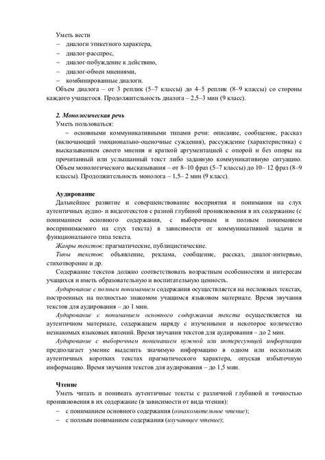 Перевод текста tony 5 класс