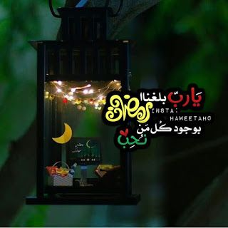 رمزيات رمضان 2021 احلى رمزيات عن شهر رمضان In 2021 Islam For Kids Love U Mom Ramadan