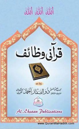 قرانی وظائف, Qurani Wazaif, Hazrat Peer Zulfiqar Ahmed