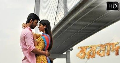 Parbo Na Ami Charte Toke Lyrics In Bengali Borbaad In 2020 Lyrics Movie Songs Songs