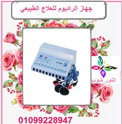 جهاز الراديوم للعلاج الطبيعي B 333