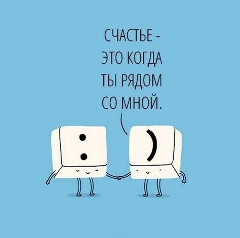Счастье - это когда ты рядом со мной. - Happiness is when you're with me.   счастье [sshàst'je] - happiness рядом [ryàdam] - beside  SOUND: www.ruspeach.com/news/6933/