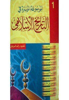 تحميل كتب تاريخ Pdf مجانا كتب تاريخ مجانية History Books كتب Pdf مكتبة تحميل كتب Pdf مجانا صفحة 1 Books My Books Islam