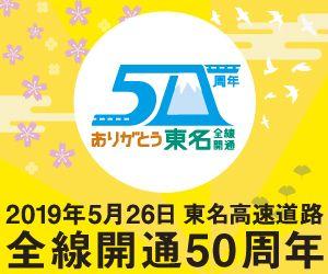 東名高速道路全線開通50周年 日本 北陸