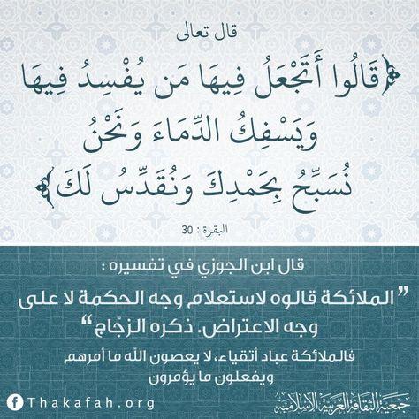 ٣٠ البقرة With Images Arabic Arabic Calligraphy Calligraphy