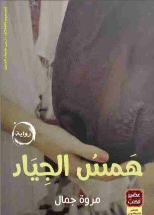 همس الجياد Arabic Books Pdf Books Download Books