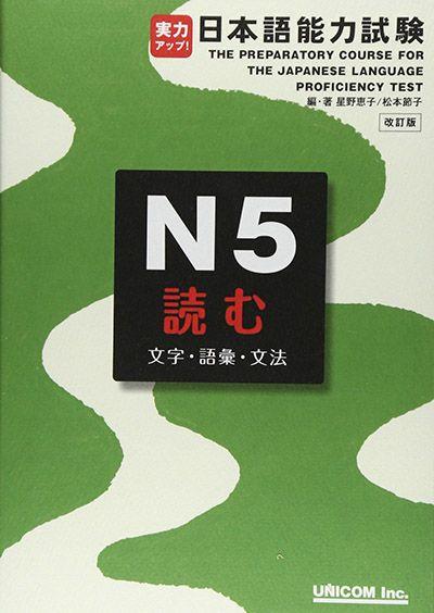 Download 実力アップ!日本語能力試験N5読む(文字・語彙・文法