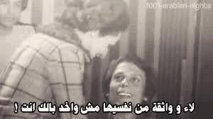 عادل امام وافيهات على سهير البابلي Funny Arabic Quotes Arabic Funny Sarcastic Humor