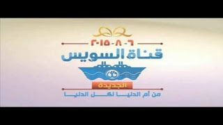 تردد قناة السويس الجديده New Suez Canal على النايل سات 2020 Https Ift Tt 2ilrr5w Suez Personal Care Person