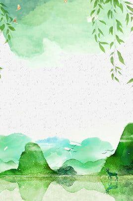 ألوان مائية الصيف الأخضر منعش أخضر صور الطبيعة إع ن الخلفية ألوان مائية أخضر الصيف طازجة وباردة أخضر صور Watercolor Background Background Images Summer Poster