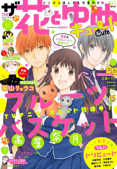 The Hana to Yume Cute June 2019 issue cover